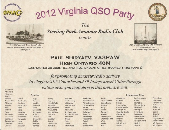 2012 Virginia QSO Certificate.